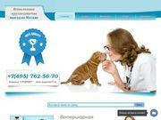 Круглосуточная ветеринарная клиника — ветеринарный центр в Москве